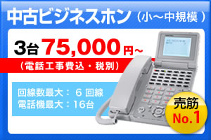 中古ビジネスホン(ビジネスフォン)販売、電話工事