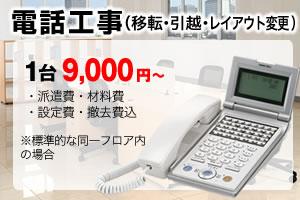 新規開業、事務所移転、オフィスレイアウト変更にともなう電話工事ならお任せください