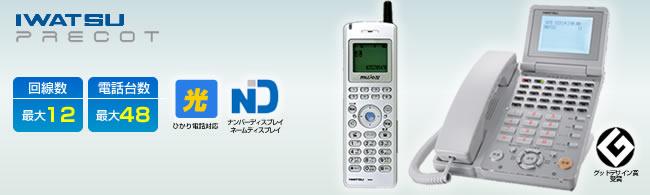 東京、神奈川、千葉、埼玉、ビジネスホン(ビジネスフォン)販売、リース、中古販売、レンタル、電話工事