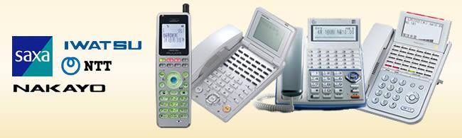 ビジネスホン(ビジネスフォン)の機能、特徴、選び方